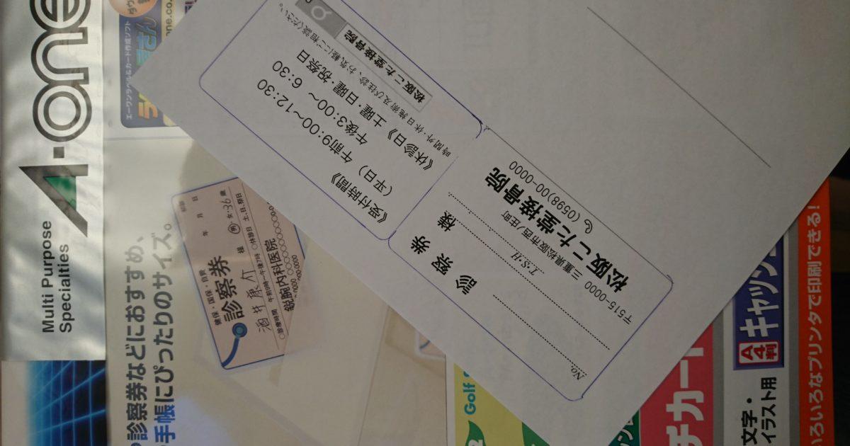 診察券の自作