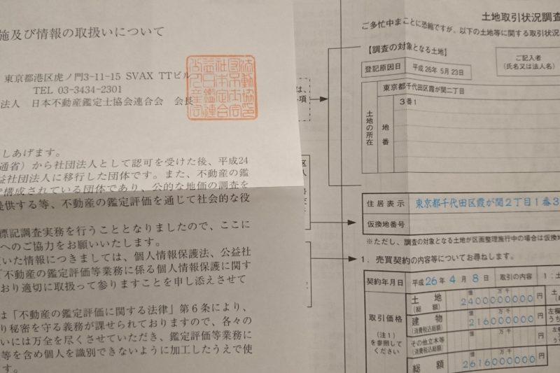 土地鑑定委員会アンケート
