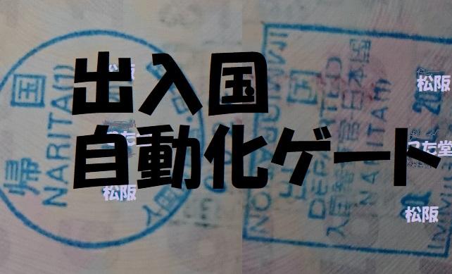 空港出入国自動化ゲート
