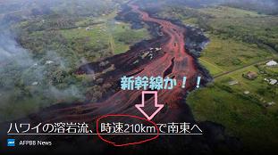 ハワイ溶岩流210㎞