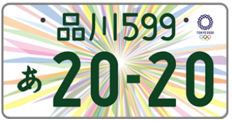 東京オリンピックナンバープレート
